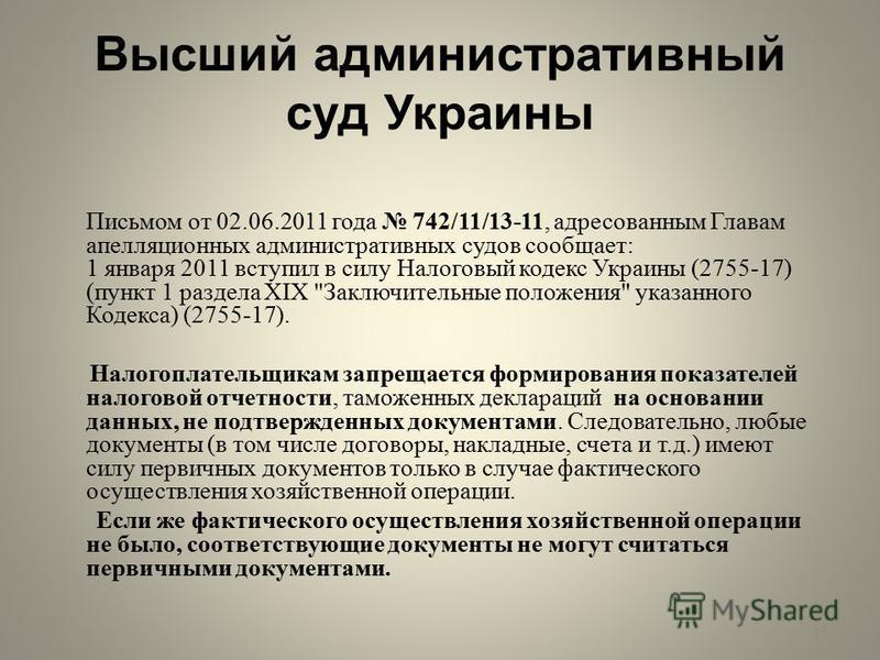 Высший административный суд Украины Письмом от 02.06.2011 года 742/11/13-11, адресованным Главам апелляционных административных судов сообщает: 1 января 2011 вступил в силу Налоговый кодекс Украины (2755-17) (пункт 1 раздела XIX