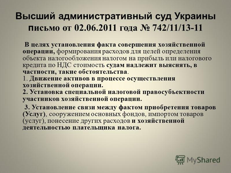Высший административный суд Украины п исьмо от 02.06.2011 года 742/11/13-11 В целях установления факта совершения хозяйственной операции, формирования расходов для целей определения объекта налогообложения налогом на прибыль или налогового кредита по