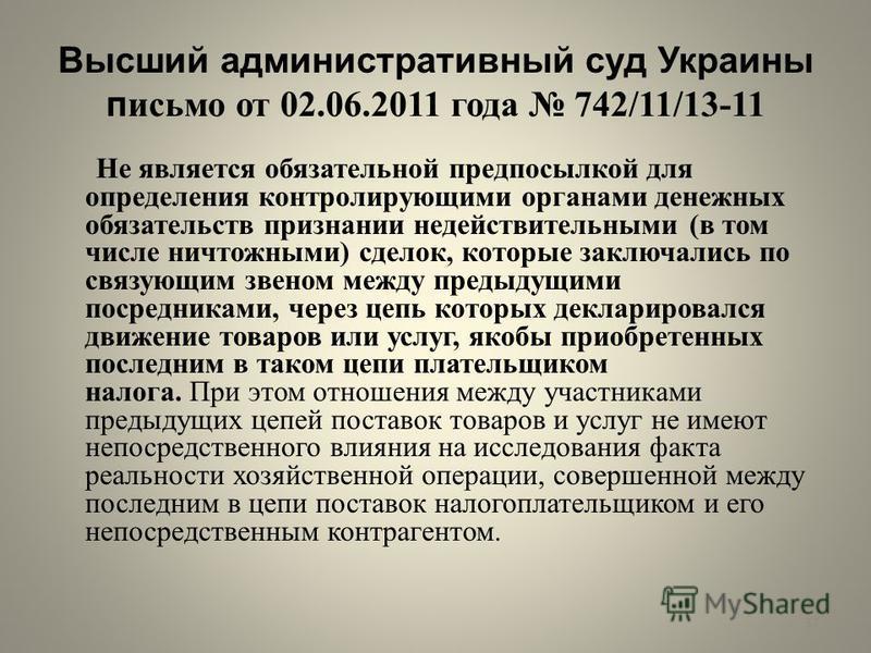 Высший административный суд Украины п исьмо от 02.06.2011 года 742/11/13-11 Не является обязательной предпосылкой для определения контролирующими органами денежных обязательств признании недействительными (в том числе ничтожными) сделок, которые закл