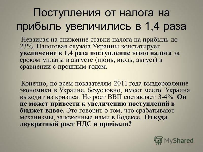 Поступления от налога на прибыль увеличились в 1,4 раза Невзирая на снижение ставки налога на прибыль до 23%, Налоговая служба Украины констатирует увеличение в 1,4 раза поступление этого налога за сроком уплаты в августе (июнь, июль, август) в сравн