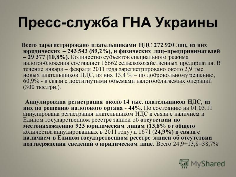 Пресс-служба ГНА Украины Всего зарегистрировано плательщиками НДС 272 920 лиц, из них юридических – 243 543 (89,2%), и физических лиц–предпринимателей – 29 377 (10,8%). Количество субъектов специального режима налогообложения составляет 16662 сельско