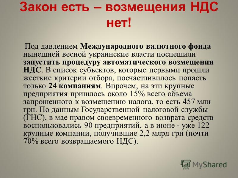 Закон есть – возмещения НДС нет! Под давлением Международного валютного фонда нынешней весной украинские власти поспешили запустить процедуру автоматического возмещения НДС. В список субъектов, которые первыми прошли жесткие критерии отбора, посчастл