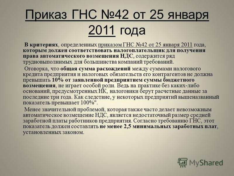 Приказ ГНС 42 от 25 января 2011 года В критериях, определенных приказом ГНС 42 от 25 января 2011 года, которым должен соответствовать налогоплательщик для получения права автоматического возмещения НДС, содержится ряд трудновыполнимых для большинства