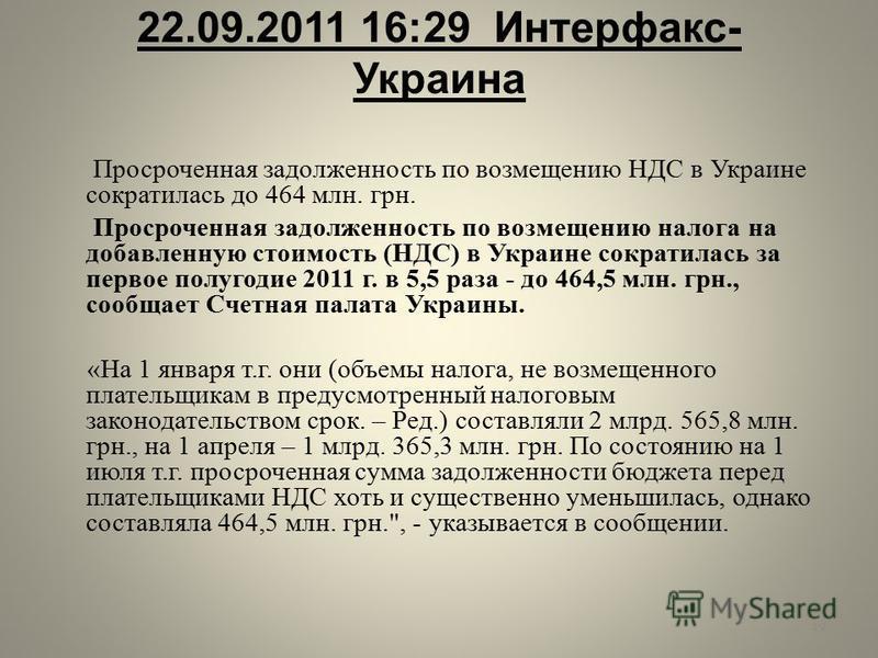 22.09.2011 16:29 Интерфакс- Украина Просроченная задолженность по возмещению НДС в Украине сократилась до 464 млн. грн. Просроченная задолженность по возмещению налога на добавленную стоимость (НДС) в Украине сократилась за первое полугодие 2011 г. в