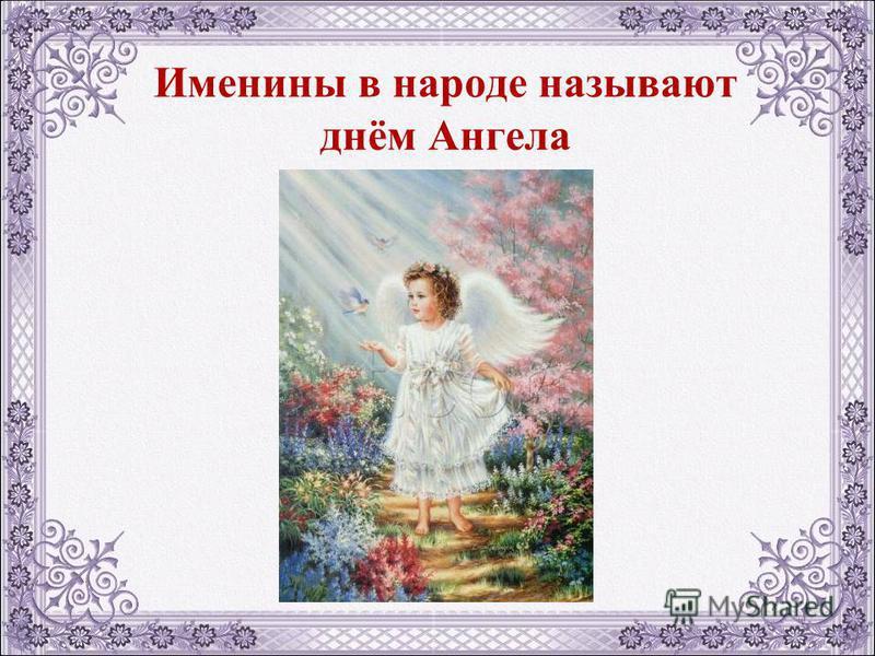 Именины в народе называют днём Ангела