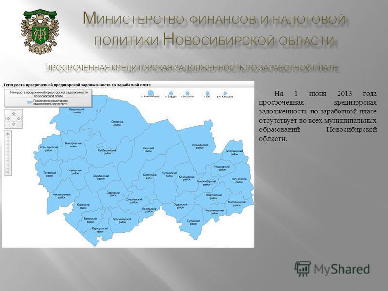На 1 июня 2013 года просроченная кредиторская задолженность по заработной плате отсутствует во всех муниципальных образований Новосибирской области.