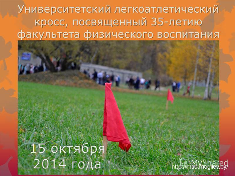 Университетский легкоатлетический кросс, посвященный 35-летию факультета физического воспитания http://msu.mogilev.by/