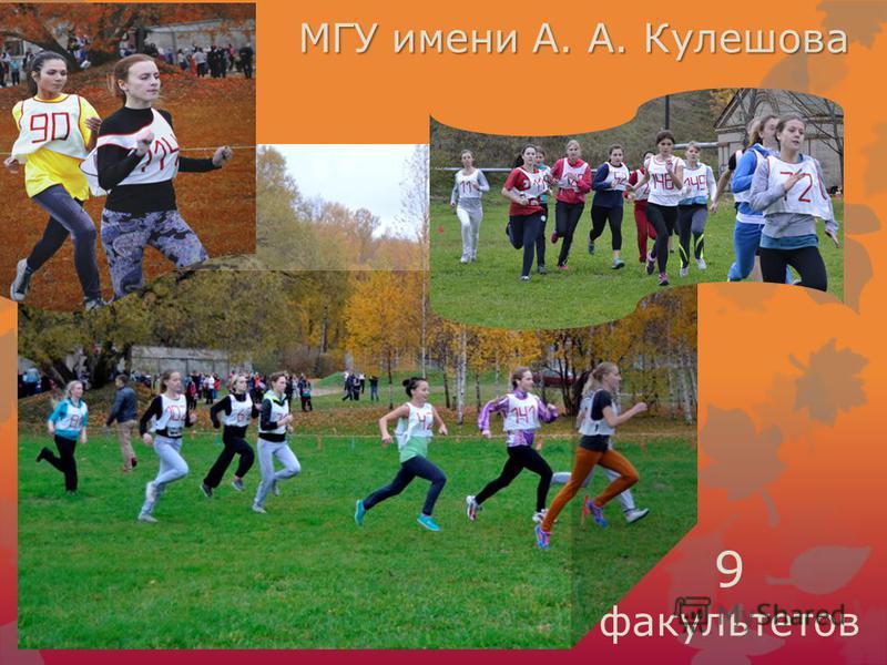 9 факультетов МГУимени А. А. Кулешова МГУ имени А. А. Кулешова