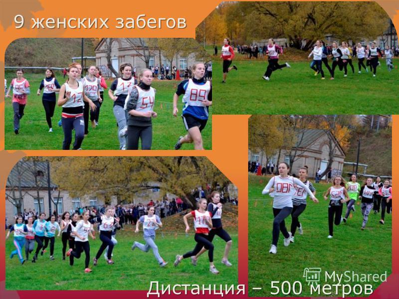 9 женских забегов Дистанция – 500 метров