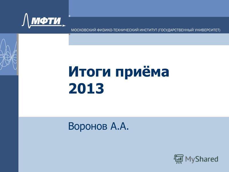 Итоги приёма 2013 Воронов А.А.