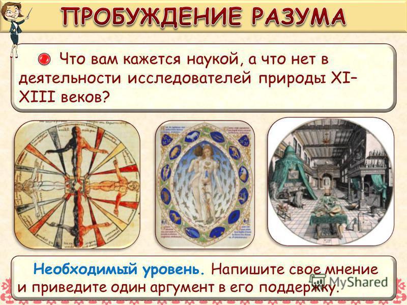 Что вам кажется наукой, а что нет в деятельности исследователей природы XI– XIII веков? Необходимый уровень. Напишите свое мнение и приведите один аргумент в его поддержку.