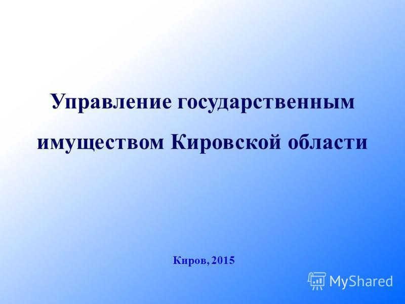 Управление государственным имуществом Кировской области Киров, 2015