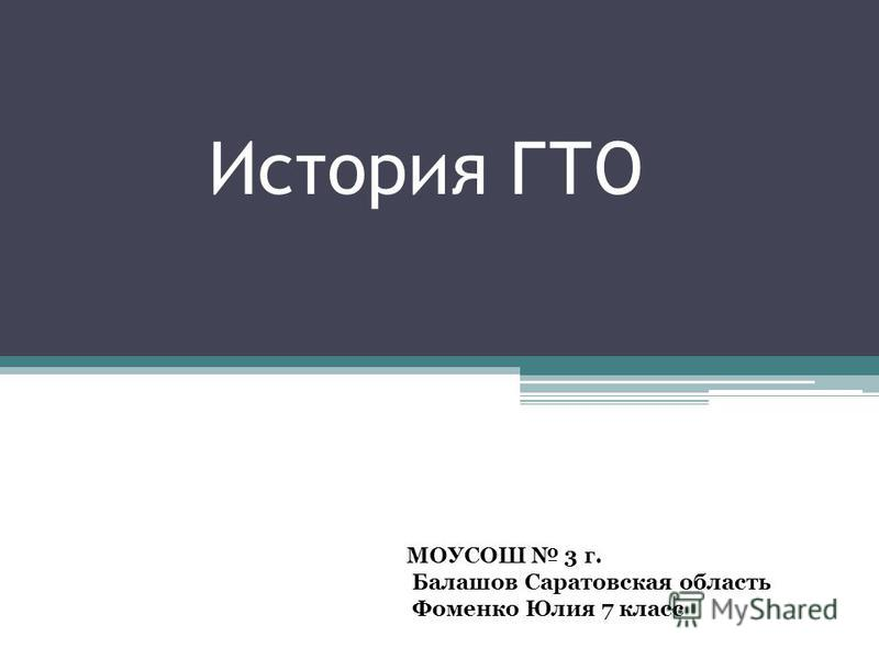 История ГТО МОУСОШ 3 г. Балашов Саратовская область Фоменко Юлия 7 класс