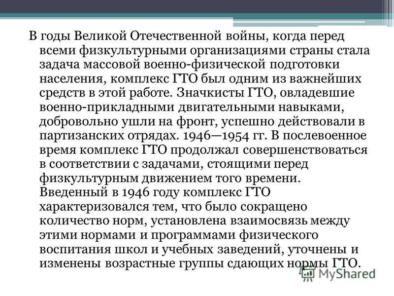В годы Великой Отечественной войны, когда перед всеми физкультурными организациями страны стала задача массовой военно-физической подготовки населения, комплекс ГТО был одним из важнейших средств в этой работе. Значкисты ГТО, овладевшие военно-прикла