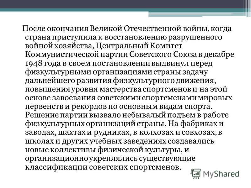 После окончания Великой Отечественной войны, когда страна приступила к восстановлению разрушенного войной хозяйства, Центральный Комитет Коммунистической партии Советского Союза в декабре 1948 года в своем постановлении выдвинул перед физкультурными