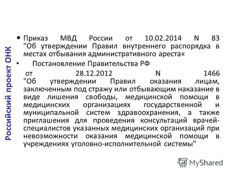 Приказ МВД России от 10.02.2014 N 83