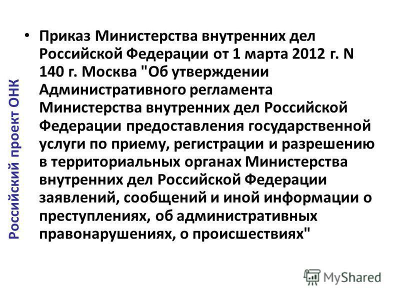 Приказ Министерства внутренних дел Российской Федерации от 1 марта 2012 г. N 140 г. Москва