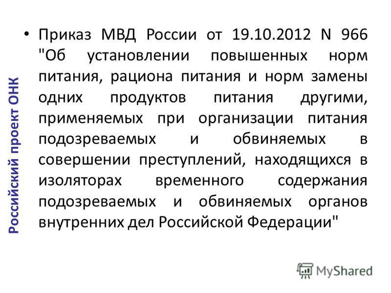 Приказ МВД России от 19.10.2012 N 966