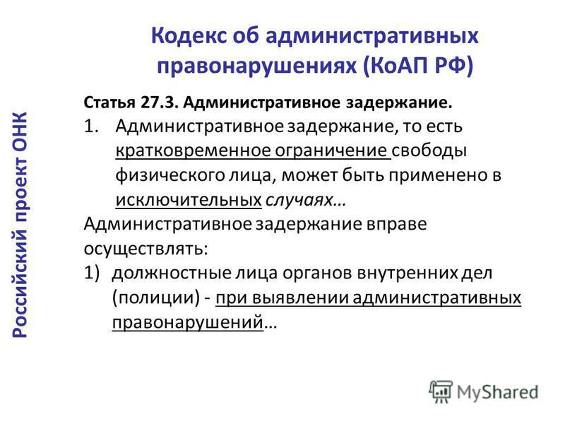 Кодекс об административных правонарушениях (КоАП РФ) Статья 27.3. Административное задержание. 1. Административное задержание, то есть кратковременное ограничение свободы физического лица, может быть применено в исключительных случаях… Административн