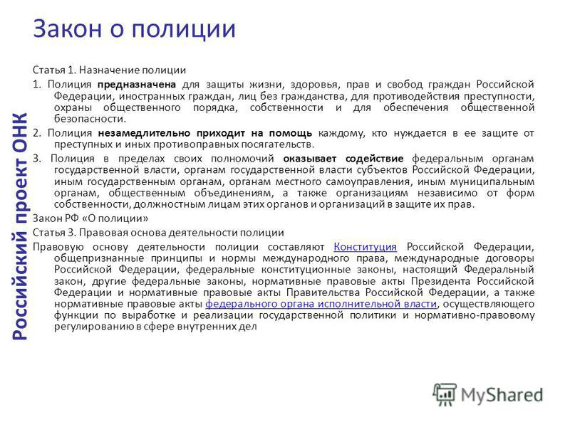 Статья 1. Назначение полиции 1. Полиция предназначена для защиты жизни, здоровья, прав и свобод граждан Российской Федерации, иностранных граждан, лиц без гражданства, для противодействия преступности, охраны общественного порядка, собственности и дл