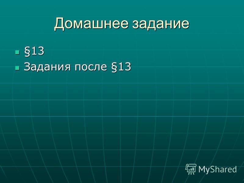 Домашнее задание §13 §13 Задания после §13 Задания после §13