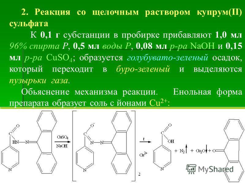 2. Реакция со щелочным раствором купрум(ІІ) сульфата К 0,1 г субстанции в пробирке прибавляют 1,0 мл 96% спирта Р, 0,5 мл воды Р, 0,08 мл р-ра NаOH и 0,15 мл р-ра CuSO 4 ; образуется голубувато-зеленый осадок, который переходит в буро-зеленый и выдел