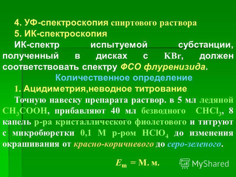 4. УФ-спектроскопия спиртового раствора 5. ИК-спектроскопия ИК-спектр испытуемой субстанции, полученный в дисках с KBr, должен соответствовать спектру ФСО флуренизида. Количественное определение 1. Ацидиметрия,неводное титрование Точную навеску препа