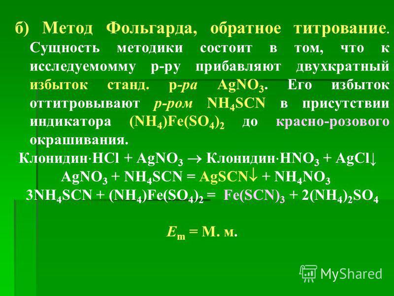 б) Метод Фольгарда, обратное титрование. Сущность методики состоит в том, что к исследуемому р-ру прибавляют двухкратный избыток стенд. р-ра AgNO 3. Его избыток оттитровывают р-ром NH 4 SCN в присутствии индикатора (NH 4 )Fe(SO 4 ) 2 до красно-розово