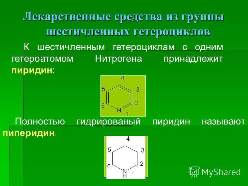 Лекарственные средства из группы шестичленных гетероциклов К шестичленным гетероциклам с одним гетероатомом Нитрогена принадлежит пиридин: Полностью гидрированый пиридин называют пиперидин :