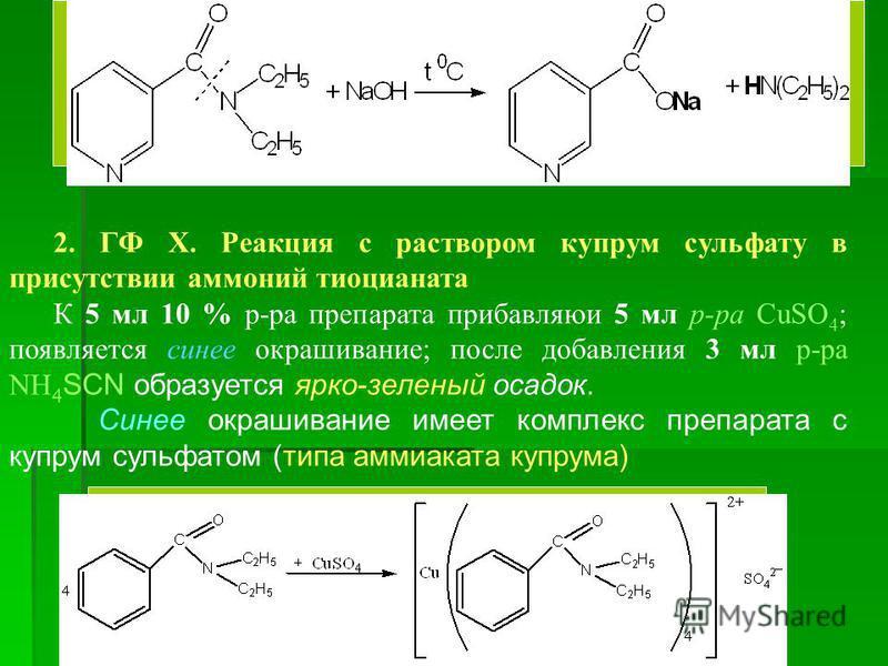 2. ГФ Х. Реакция с раствором купрум сульфату в присутствии аммоний тиоцианата К 5 мл 10 % р-ра препарата прибавляюи 5 мл р-ра CuSO 4 ; появляется синее окрашивание; после добавления 3 мл р-ра NH 4 SCN образуется ярко-зеленый осадок. Синее окрашивание
