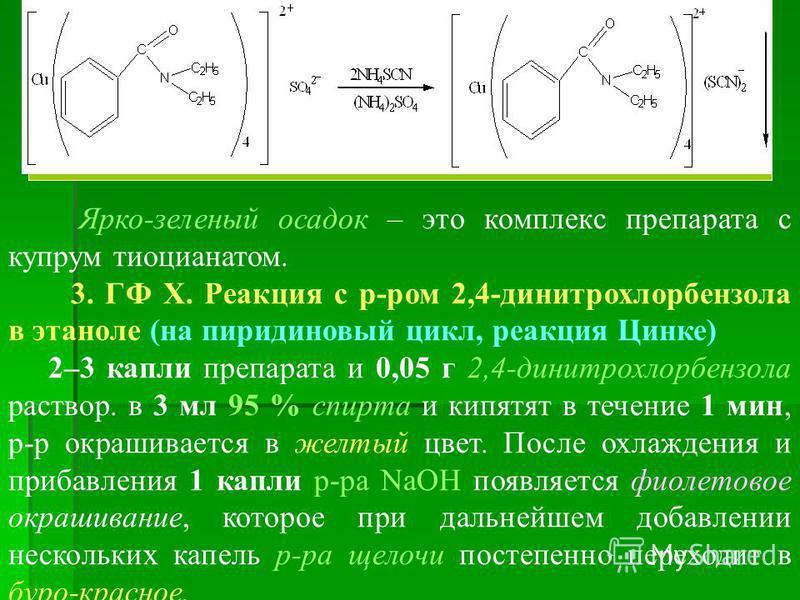 Ярко-зеленый осадок – это комплекс препарата с купрум тиоцианатом. 3. ГФ Х. Реакция с р-ром 2,4-динитрохлорбензола в этаноле (на пиридиновый цикл, реакция Цинке) 2–3 капли препарата и 0,05 г 2,4-динитрохлорбензола раствор. в 3 мл 95 % спирта и кипятя