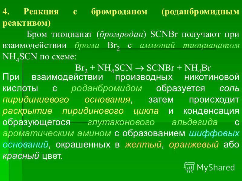 4. Реакция с бромроданом (роданбромидным реактивом) Бром тиоцианат (бромродан) SCNBr получают при взаимодействии брома Br 2 с аммоний тиоцианатом NH 4 SCN по схеме: Br 2 + NH 4 SCN SCNBr + NH 4 Br При взаимодействии производных никотиновой кислоты с