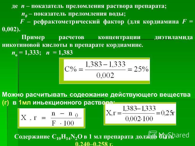 де n – показатель преломления раствора препарата; n 0 – показатель преломления воды; F – рефрактометрический фактор (для кордиамина F = 0,002). Пример расчетов концентрации диэтиламида никотиновой кислоты в препарате кордиамине. n о = 1,333; n = 1,38