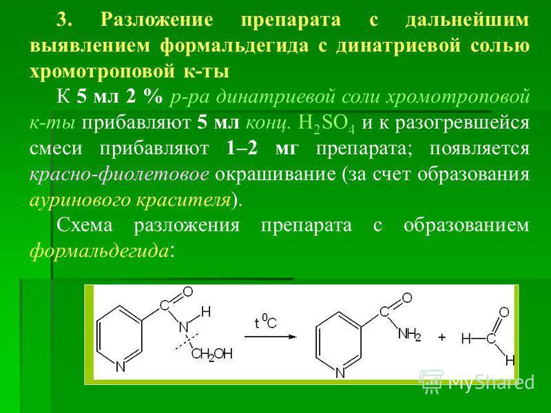 3. Разложение препарата с дальнейшим выявлением формальдегида с динатриевой солью хромотроповой к-ты К 5 мл 2 % р-ра динатриевой соли хромотроповой к-ты прибавляют 5 мл конц. H 2 SO 4 и к разогревшейся смеси прибавляют 1–2 мг препарата; появляется кр
