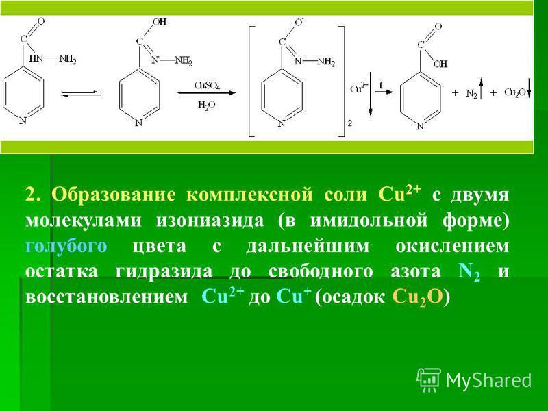 2. Образование комплексной соли Cu 2+ с двумя молекулами изониазида (в имидольной форме) голубого цвета с дальнейшим окислением остатка гидразида до свободного азота N 2 и восстановлением Cu 2+ до Cu + (осадок Cu 2 O)