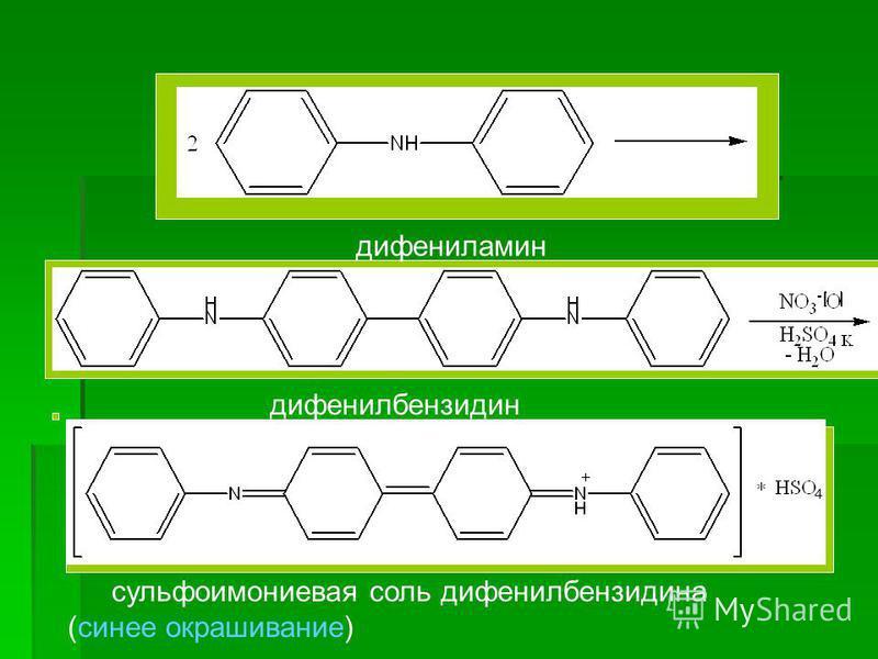 дифениламин дифенилбензидин сульфоимониевая соль дифенилбензидина (синее окрашивание)