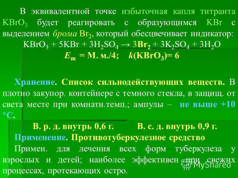 В эквивалентной точке избыточная капля титранта KBrО 3 будет реагировать с образующимся KBr с выделением брома Br 2, который обесцвечивает индикатор: KBrО 3 + 5KBr + 3H 2 SO 4 3Br 2 + 3K 2 SO 4 + 3H 2 O E m = М. м./4; k(KBrО 3 )= 6 Хранение. Список с