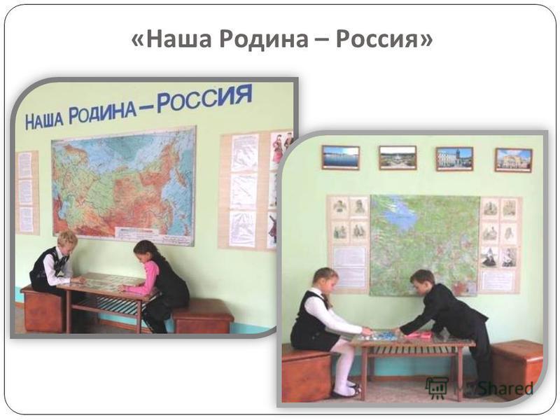 « Наша Родина – Россия »