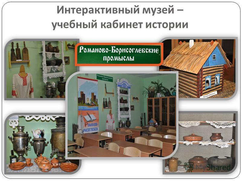 Интерактивный музей – учебный кабинет истории
