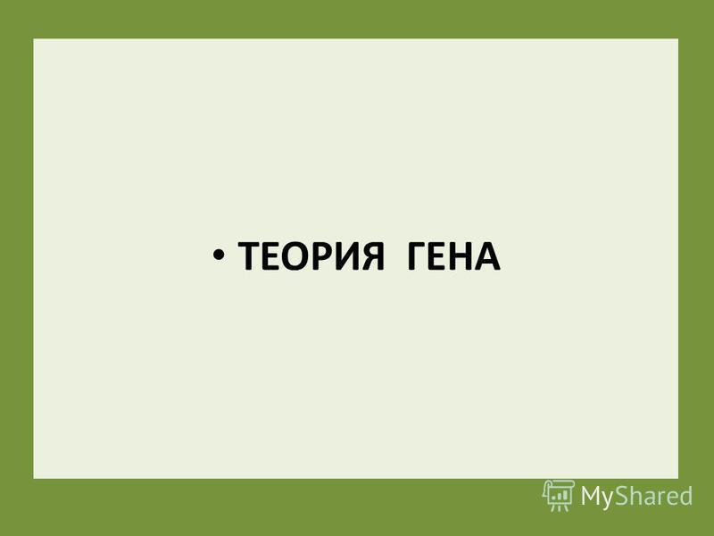 ТЕОРИЯ ГЕНА