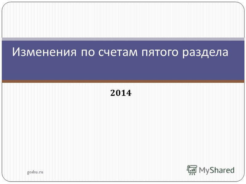 2014 Изменения по счетам пятого раздела gosbu.ru