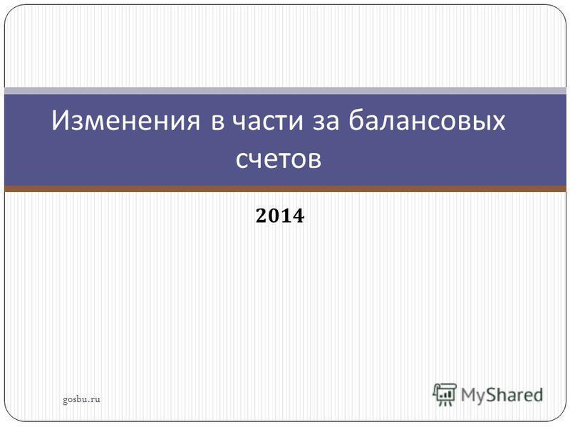 2014 Изменения в части за балансовых счетов gosbu.ru