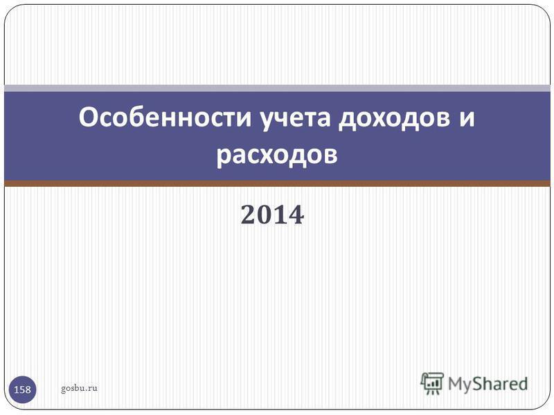2014 158 Особенности учета доходов и расходов gosbu.ru