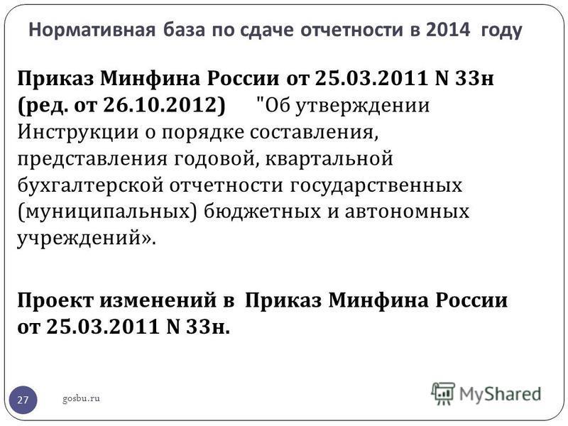 Нормативная база по сдаче отчетности в 2014 году 27 Приказ Минфина России от 25.03.2011 N 33 н ( ред. от 26.10.2012)