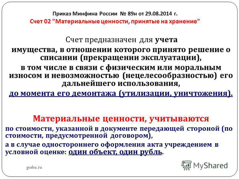 Приказ Минфина России 89 н от 29.08.2014 г. Счет 02