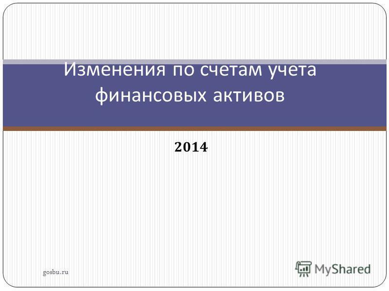 2014 Изменения по счетам учета финансовых активов gosbu.ru