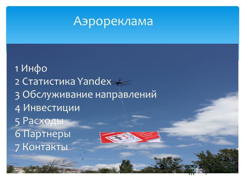 Аэрореклама 1 Инфо 2 Статистика Yandex 3 Обслуживание направлений 4 Инвестиции 5 Расходы 6 Партнеры 7 Контакты