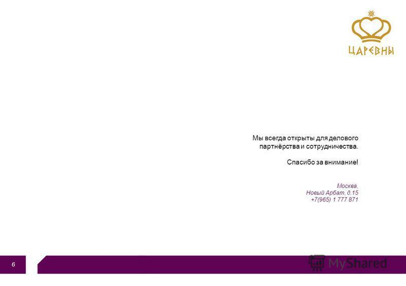 6 Мы всегда открыты для делового партнёрства и сотрудничества. Спасибо за внимание! Москва, Новый Арбат, д.15 +7(965) 1 777 871