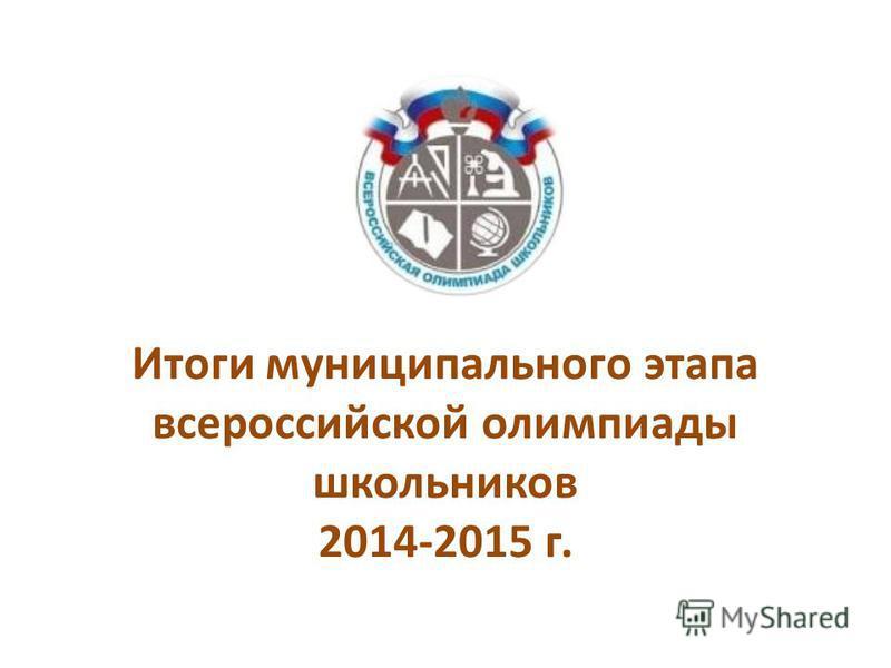 Итоги муниципального этапа всероссийской олимпиады школьников 2014-2015 г.