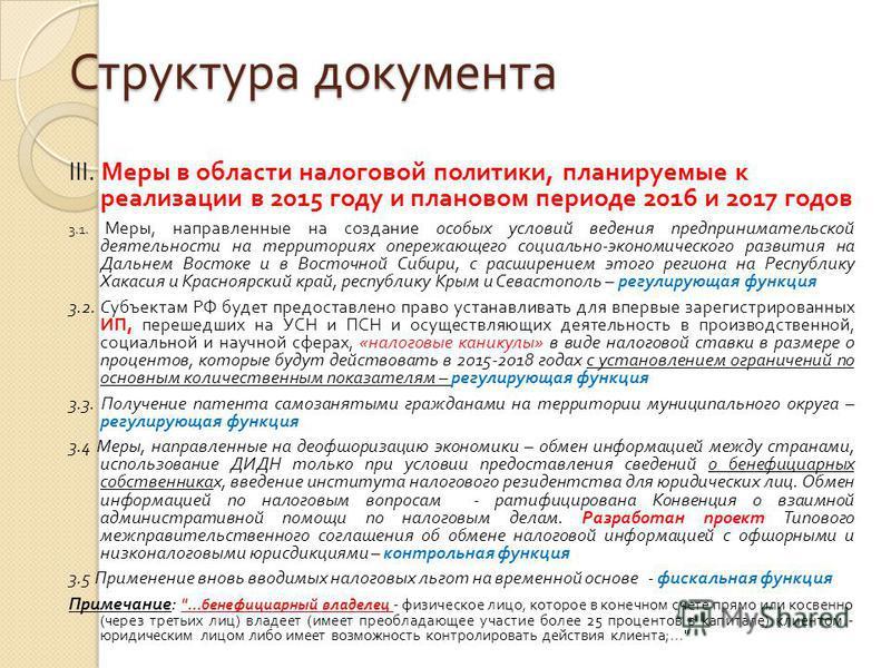 Структура документа III. Меры в области налоговой политики, планируемые к реализации в 2015 году и плановом периоде 2016 и 2017 годов 3.1. Меры, направленные на создание особых условий ведения предпринимательской деятельности на территориях опережающ
